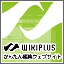 かんたん編集ウェブサイト(ホームページ)WIKIPLUS