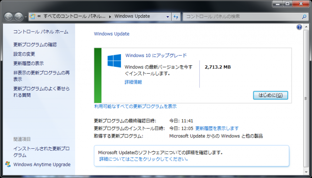 windowsupdate_to_win10